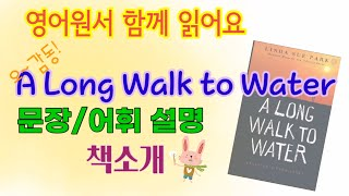 영어원서 A Long Walk to Water by L…