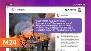 Смотреть видео В соцсетях вспоминают о посещениях Нотр-Дам-де-Пари - Москва 24 онлайн