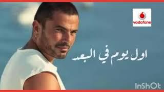 حصريا   قبل الكل اغنية اول يوم فى البعد المسربه عمرو دياب كامله ماستر  MP3