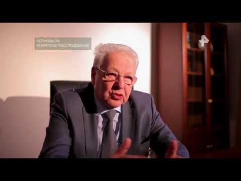 Чернобыль секретное расследование