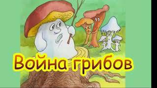 Сказка - ВОЙНА ГРИБОВ