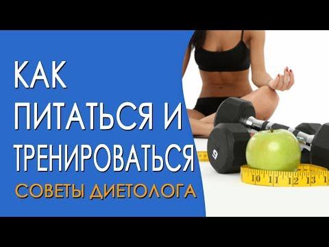 Как питаться до и после тренировки для похудения. Советы диетолога
