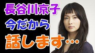 【関連動画】 【ハセキョー】長谷川京子が衝撃告白!「ボンボンボンボン...