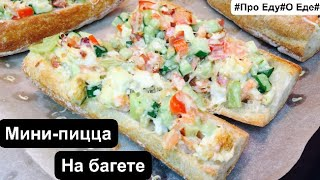 Мини-пицца на багете простой рецепт пиццы за 5 минут