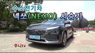 수소전기차 넥쏘 시승기, hyundai nexo test drive
