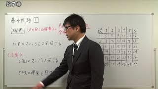 【教セミ2018年3月号】一般教養Training動画 講座2 thumbnail