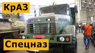 Автомобиль КрАЗ-5233ВЕ «Спецназ» - видео обзор(Видео-обзор бортового автомобиля КрАЗ-5233ВЕ «Спецназ», представленного на ХІ Международной специализирова..., 2014-09-30T09:26:24.000Z)