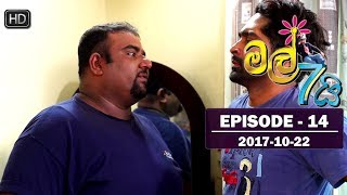 Mal Hathai | Episode 14 | 2017-10-22