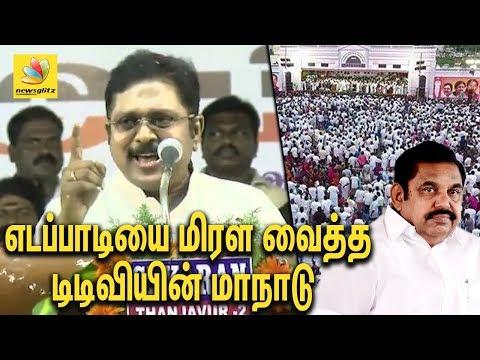 எடப்பாடியை மிரள வைத்த டிடிவியின் மாநாடு | TTV Dinakaran meeting at Madurai disturbs EPS | Speech