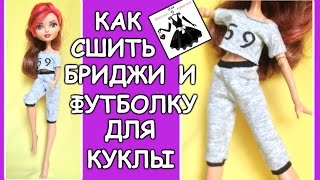 бриджи и футболка для куклы How to make a capri and a t-shirt for dolls
