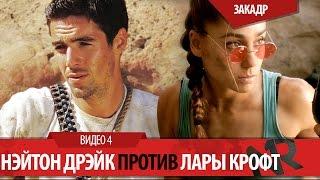 Nathan Drake vs Lara Croft/Нэйтон Дрэйк против Лары Крофт