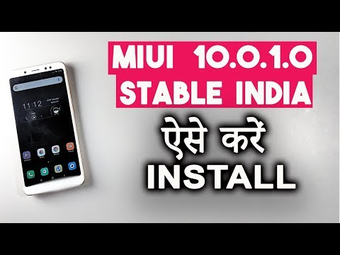 MIUI 10.0.1.0 Stable Update What's New   कैसे करें UPDATE Redmi Note 5 Pro