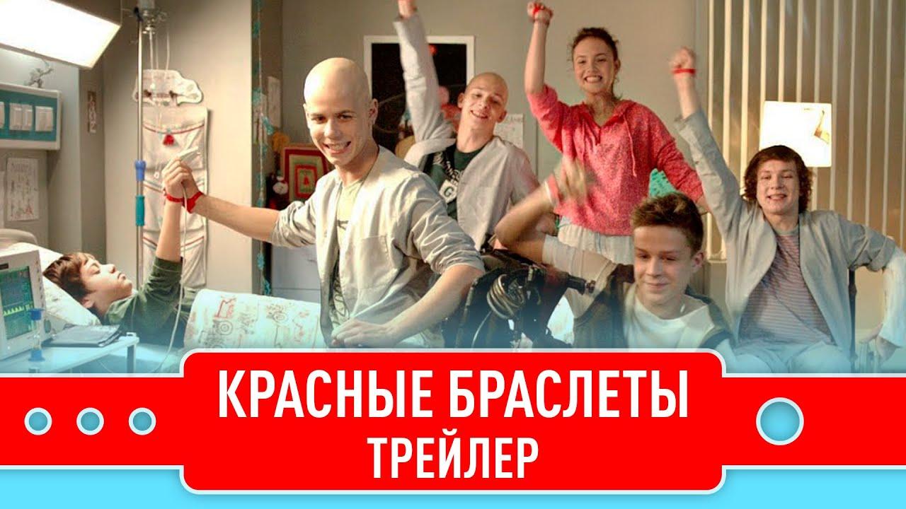 Музыка из сериала красные браслеты
