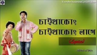 SAITHAKUNG SAITHAKUNG LAGE    LYRICAL VIDEO    BIPIN CHAUDANG   