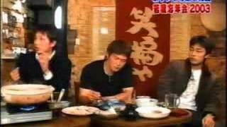 2003川崎/寺原/和田 酔っぱらい忘年会1/2