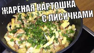 Жареная картошка с лисичками и сметаной Супер рецепт приготовления лисичек с картошкой на сковороде