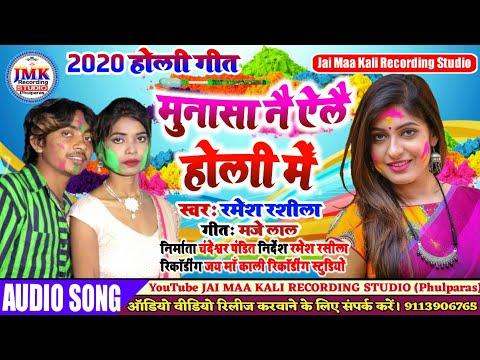 #Ye_Bhauji_Munsa_nai_elai_Hamar_dekhu_na_holi_me_pandit_ramesh_rashila_ka_super_hit_song_2020_ka ///