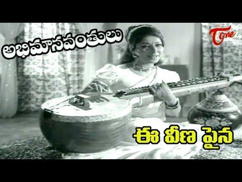 Abhimanavanthulu Songs - Ee Veena Paina Palikina - Sarada - Anjali Devi - OldSongsTelugu