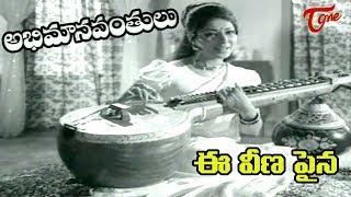 Abhimanavanthulu Songs - Ee Veena Paina Palikina - Sarada - Anjali Devi