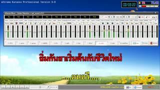 ทดสอบ .sf2+xmkl extreme karaoke V.185 ทนบ่ไหว.....