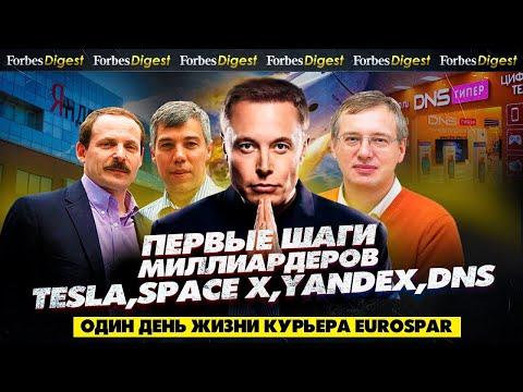 C ЧЕГО НАЧИНАЛИ: Илон Маск, основатели «Яндекса» и владелец DNS / КОНКУРС