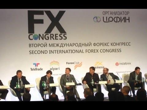 Форекс конгресс в москве как заработать на форексе 200 в день