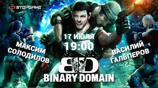Binary Domain - Провалившийся шедевр