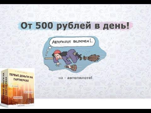 ПЕРВЫЕ ДЕНЬГИ НА ПАРТНЕРКАХ! От 500 до 1500 рублей ежедневно на автомате!