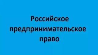 Российское предпринимательское право. Лекция 1. Понятие предпринимательского права