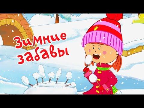 Жила-была Царевна - Зимние забавы - Новая зимняя серия! - Мультики