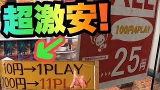 【クレーンゲーム】お店大赤字w超激安なのに超取れる!!まさかの1プレイ10円台も!! thumbnail