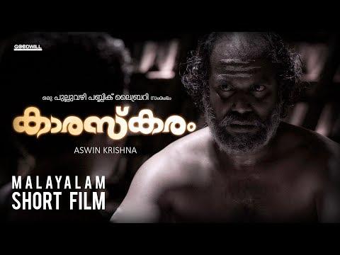 Karaskaram Malayalam Short Film   Aswin Krishna   Dr. S Vineeth   S Manoj