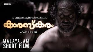 Karaskaram Malayalam Short Film | Aswin Krishna | Dr. S Vineeth | S Manoj