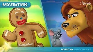 Пряничный человечек + Лев и мышь   Сказки для детей и Мультик