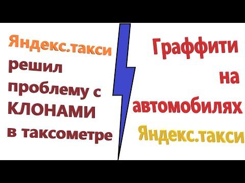 Агрегатор Яндекс.такси своеобразно решил проблему с водителями клонами в своих рядах. Нет проверки
