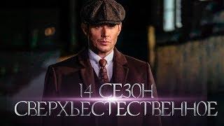 Сверхъестественное 14 сезон [Обзор] / [Трейлер 4 на русском]