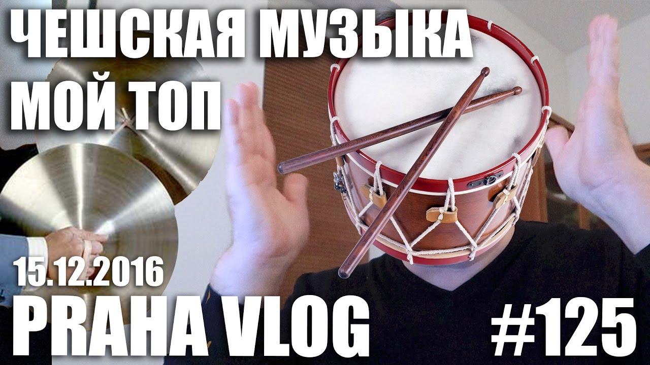 Чешская современная  музыка - Мой Топ, О подарках в Чехии! Praha Vlog 125