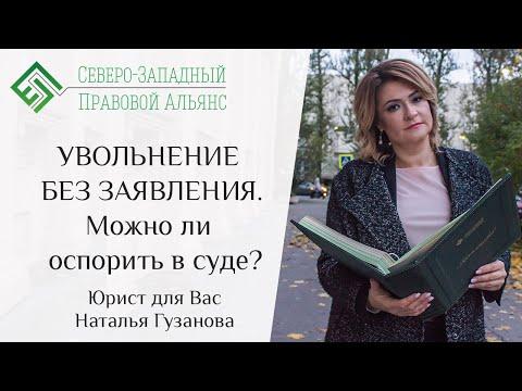 Увольнение без заявления. Юрист для Вас. Наталья Гузанова.