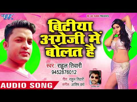 Bitiya Angreji Me Bolat Hai - Rahul Tiwari - New Bhojpuri Hit Songs 2018