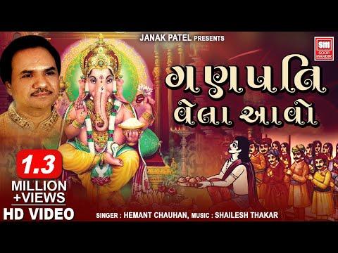 ganpati-vela-aavo-shri-ram-ji-ki-dhun-ma-:-gujarati-ganpati-bhajan-:ગણપતિ-વેહલા-આવો-:-hemant-chauhan