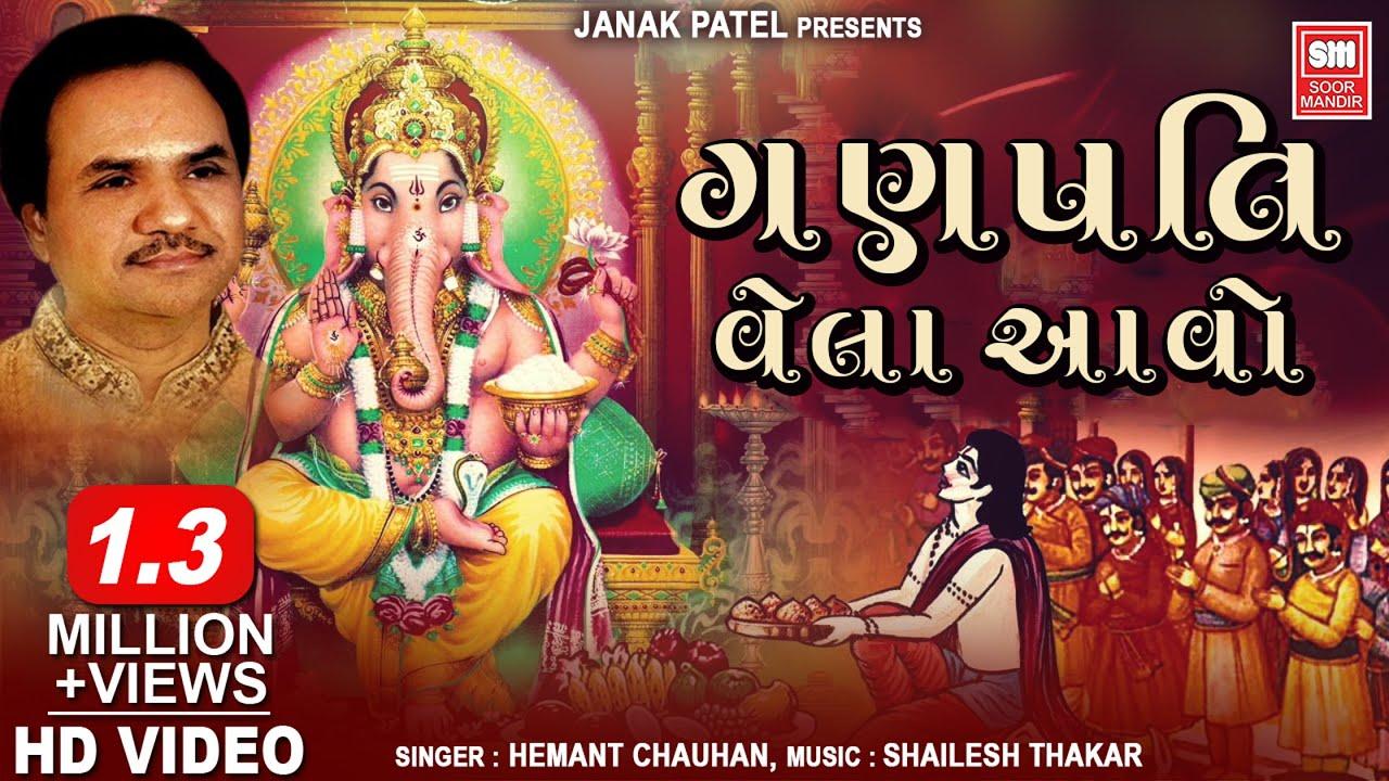 Ganpati Vela Aavo Shri Ram ji Ki Dhun Ma : Gujarati Ganpati Bhajan :ગણપતિ વેહલા આવો : Hemant Chauhan
