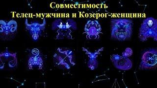 видео Телец и Козерог совместимость знаков зодиака