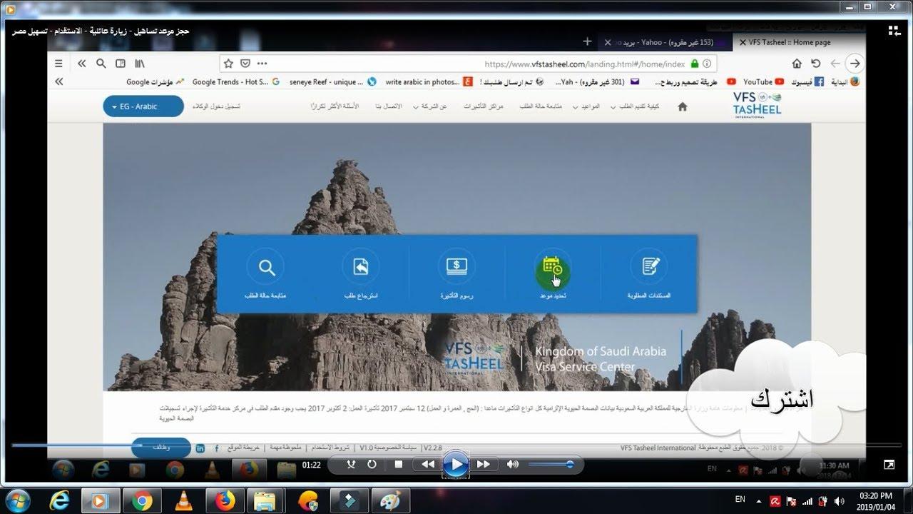 حجز موعد تساهيل زيارة عائلية الاستقدام تسهيل مصر 2019 Youtube
