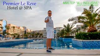 ЕГИПЕТ Хургада - Premier Le Reve Hotel & SPA