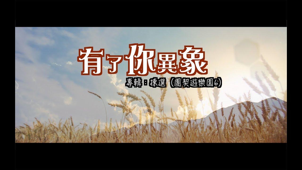 【青草原詩歌】有了你異象(粵)