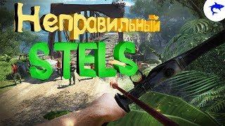 Far Cry 3 - Неправильный STELS | Фейлы, Баги, Приколы