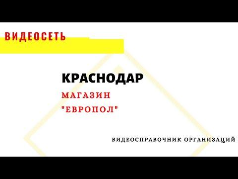 """МАГАЗИН НАПОЛЬНЫХ ПОКРЫТИЙ """"ЕВРОПОЛ"""", КРАСНОДАР"""