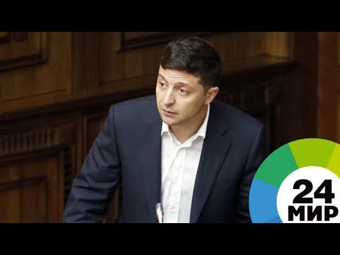 Зеленский добивается увольнения Луценко с поста генпрокурора Украины - МИР 24
