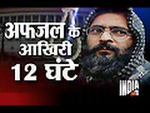 The Last 12 Hours of Afzal Guru   India TV's Documentary