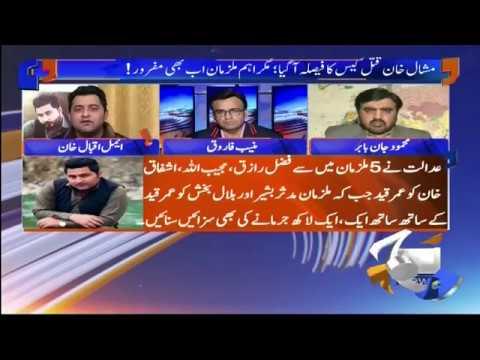 Aapas Ki Baat - 07-February-2018 - Geo News